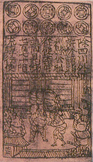 Song Dynasty Jiaozi, the world's earliest paper money